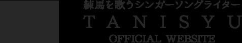 谷修オフィシャルウェブサイト